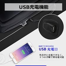 USB充電機能